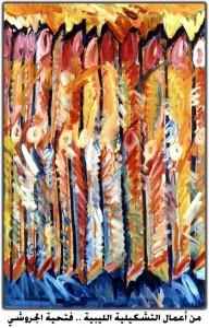 من أعمال التشكيلية فتحية الجروشي