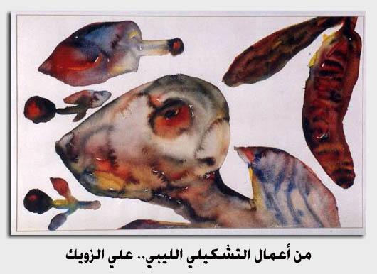 من أعمال الفنان التشكيلي علي الزويك