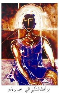 من أعمال التشكيلي محمد بن لامين