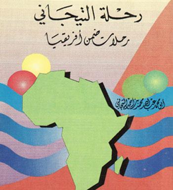 كتاب_رحلة التيجاني