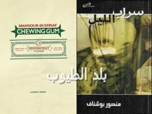 رواية العلكة للكاتب منصور أبوشناف.