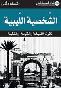 غلاف كتاب_الشخصية الليبية