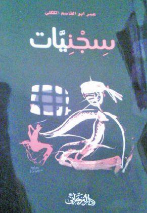 كتاب سجنيات.