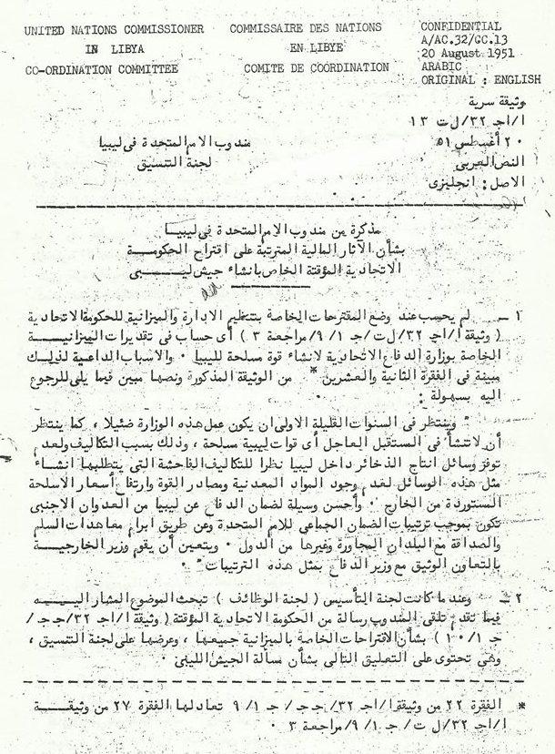 الورقة الاولى من وثيقة سرية لمذكرة مندوب الامم المتحده فى ليبيا مؤرخه يوم 20 اغسطس 1951 حول انشاء جيش ليبى.