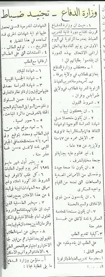 اعلان بشاْن تجنيد ضباط وقبولهم فى مدرسة الزاويه العسكرية - صحيفة البشائر بنغازى 12.4.1954.