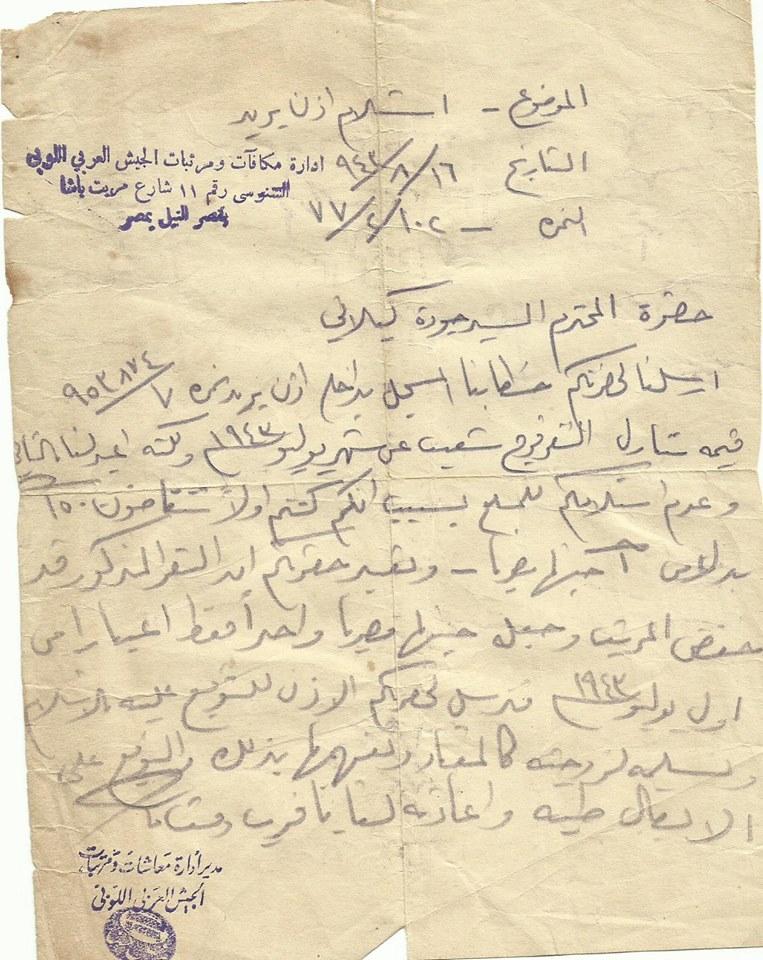 وثيقة استلام من ادارة معاشات ومرتبات الجيش العربى اللوبى السنوسى. 16. 8 1943.