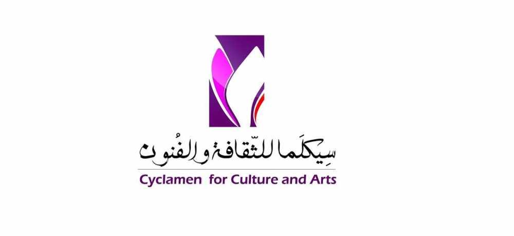 مؤسسة سيكلما للثقافة والفنون