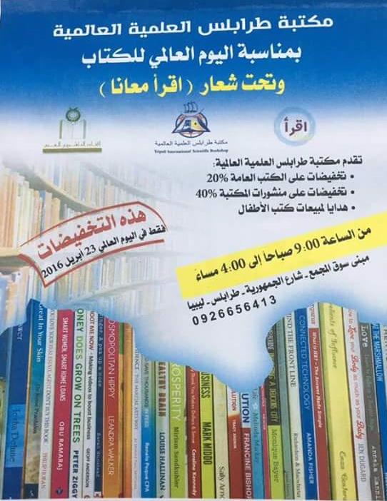 مكتبة طرابلس العلمية العالمية.