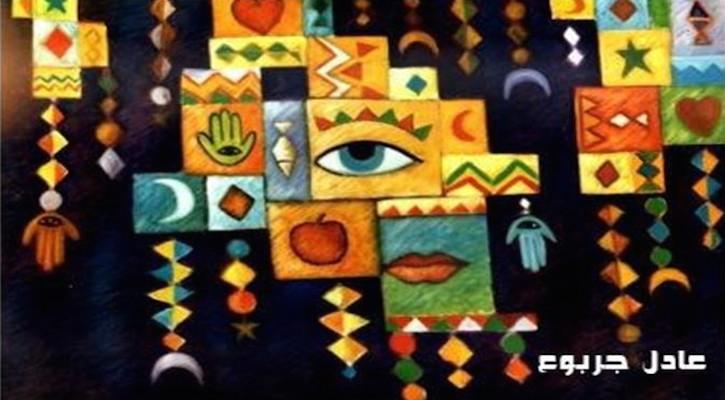 من أعمال التشكيلي الليبي عادل جربوع