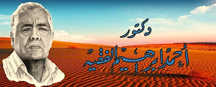 د.أحمد إبراهيم الفقيه