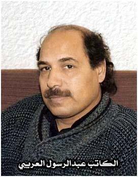 الكاتب الليبي عبدالرسول العريبي.
