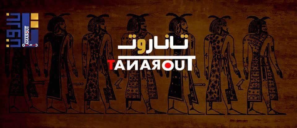تجمع تاناروت للإبداع الليبي.