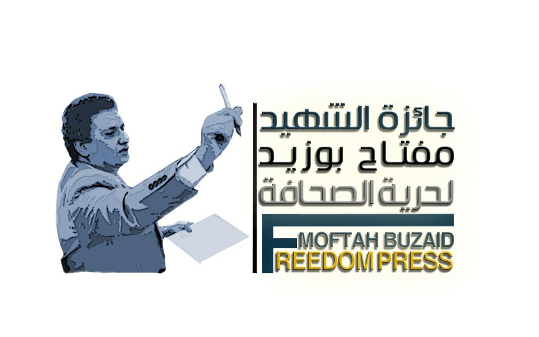 جائزة مفتاح بوزيد للصحافة