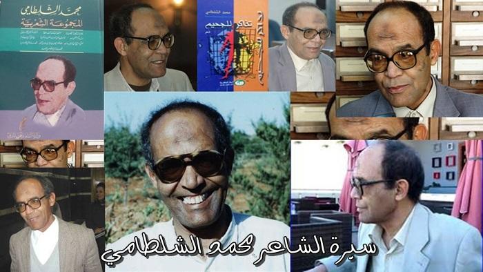سيرة الشاعر محمد الشلطامي
