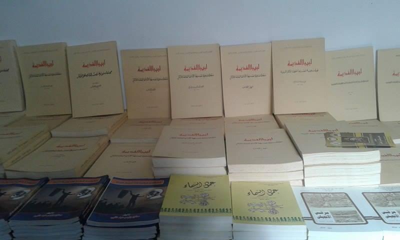 معرض مراقبة آثار بنغازي للكتاب
