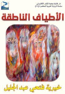 غلاق رواية الأطياف الناطقة.. للكاتبة خيرية فتحي عبدالجليل