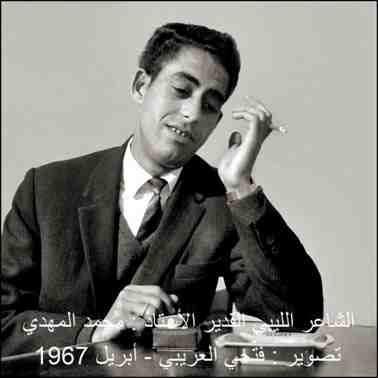 الشاعر محمد المهدي في شبابه