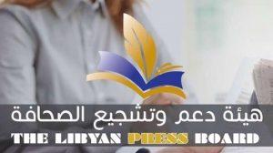 هيئة دعم وتشجيع الصحافة