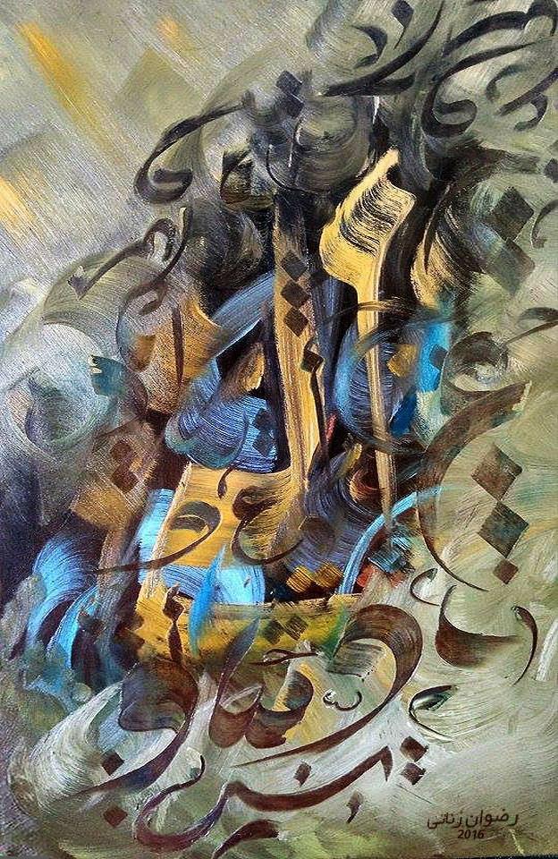 من أعمال الفنان التشكيلي رضوان الزناتي