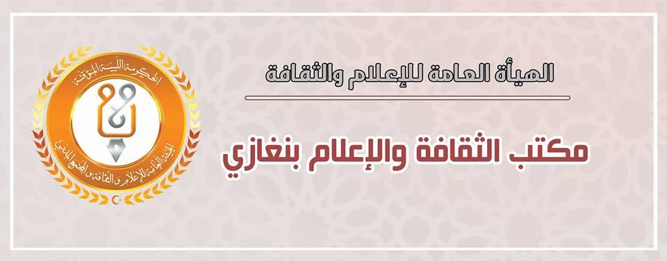 مكتب الثقافة والإعلام بنغازي.