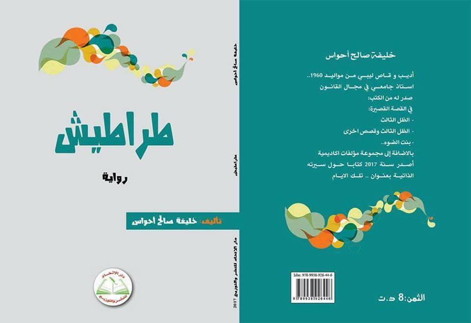 طراطيش رواية الدكتور خليفة احواس.
