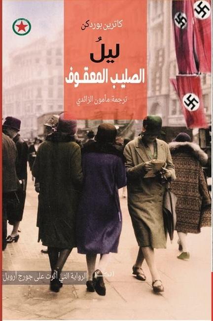 كتاب ليل الصليب المعقوف. ترجمة مأمون الزائدي.