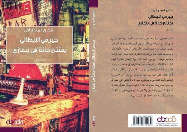 كتاب جيرمي الإيطالي يفتتح حانةً في بنغازي،