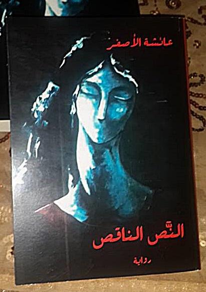 رواية النص الناقص. للروائية عائشة الأصفر.