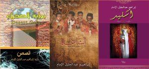 مجموعة من إصدارات الكاتب إبراهيم الإمام.
