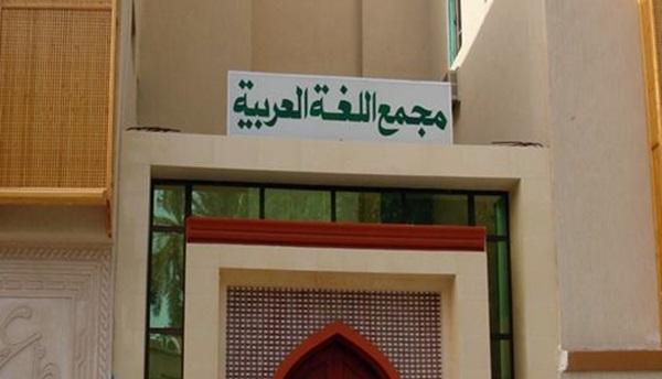 مجمع اللغة العربية.