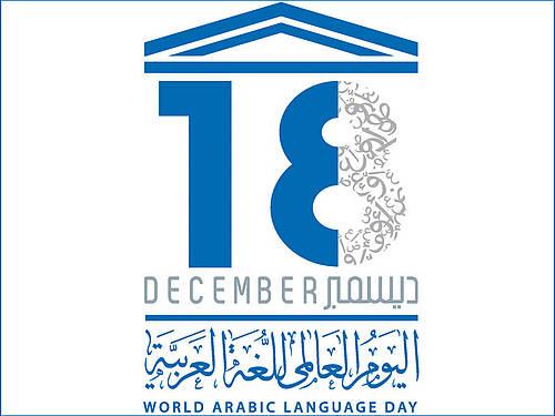 اليوم العالمي للغة العربية.