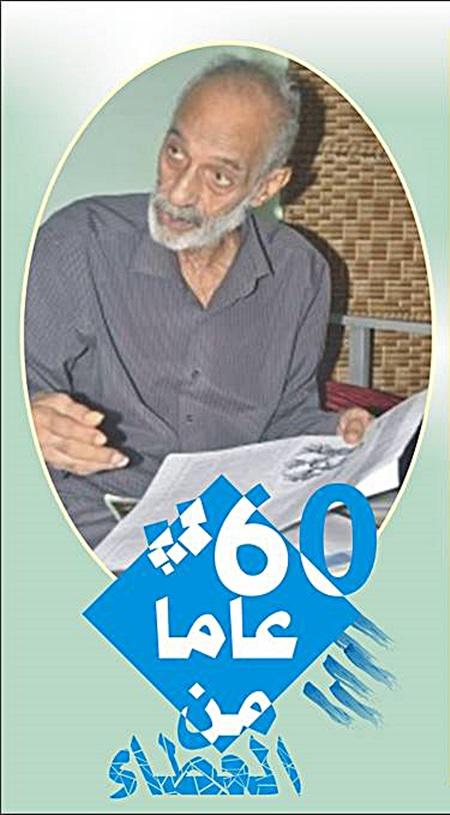 يوسف القويري.. 60 عاماً من العطاء.