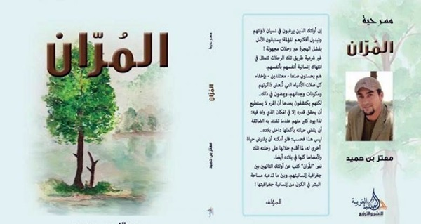 """المُرّان وجهة إنسانية بين أمل الحياة، وطريق ألا عودة..دراسة لمسرحية (المُرّان) للكاتب """"معتز بن حميد"""""""