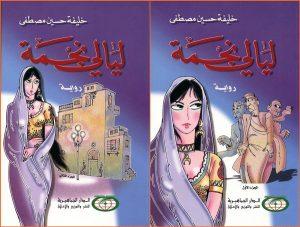رواية ليالي نجمة، للاديب الليبي خليفة حسين مصطفى.