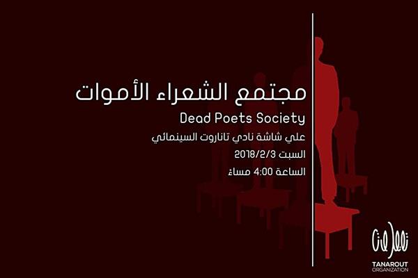 فيلم مجتمع الشعراء الأموات.