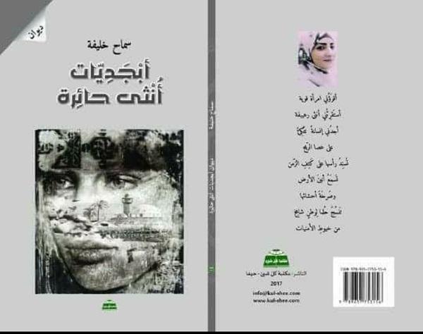 كتاب أبجديات أنثى حائرة.
