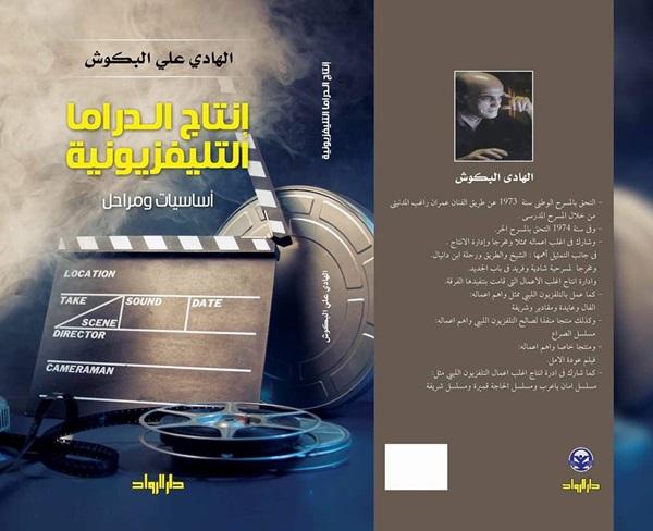 كتاب إنتاج الدراما التلفزيوينة.