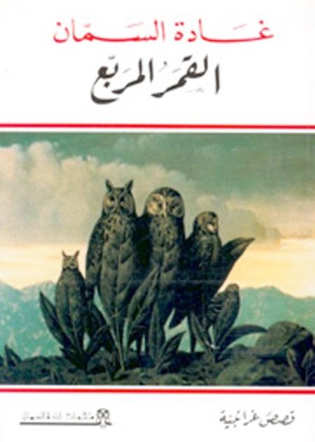 كتاب القمر المربع.