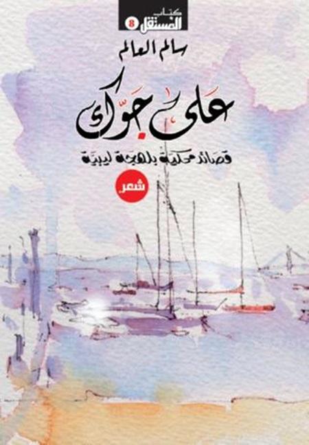 كتاب علي جوك، للشاعر سالم العالم.