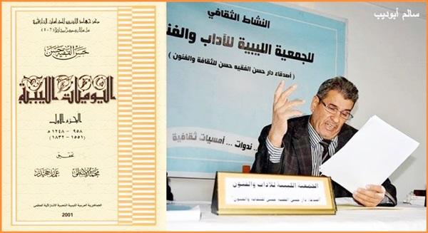 الأستاذ عمار جحيدر وكتاب اليوميات الليبية.