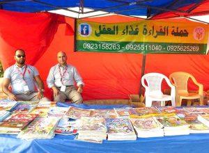 مناشط حملة القراءة غذاء العقل.
