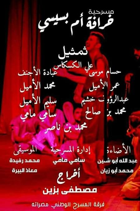 مسرحية أم بسيسي، المسرح الوطني مصراتة.