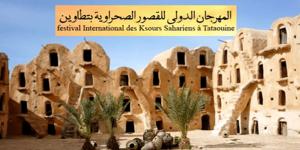 المهرجان الدولي للقصور الثقافية بتطاوين.