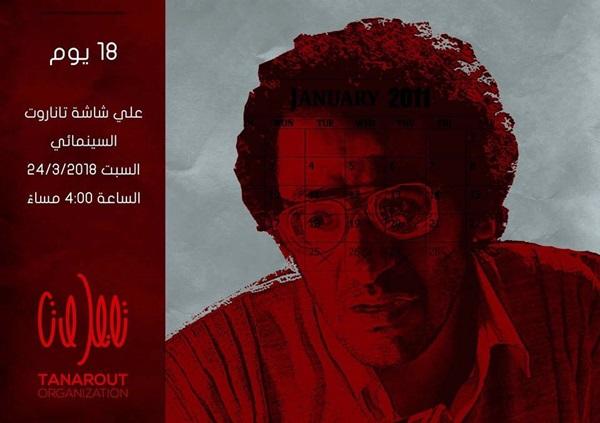 عرض الفيلم المصري 18 يوم.