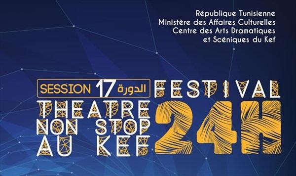 مهرجان 24 ساعة مسرح.