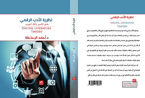 كتاب نظرية الأدب الرقمي.