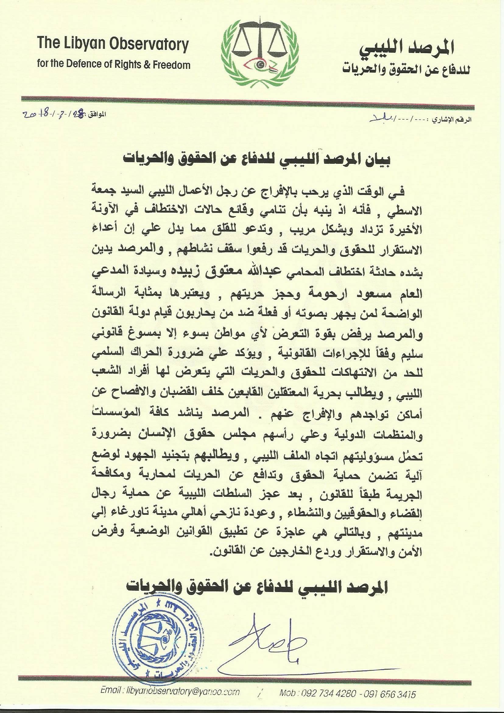 بيان المرصد الليبي للدفاع عن الحقوق والحريات