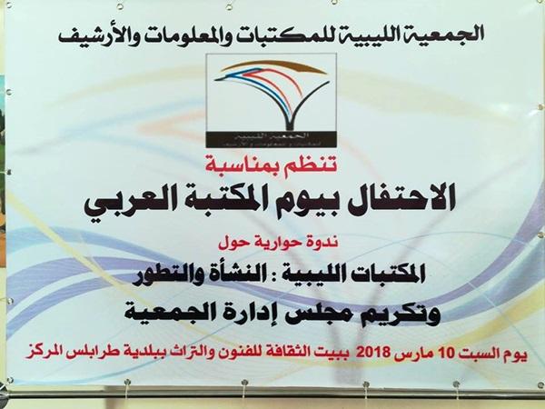 الاحتفال بيوم المكتبة العربي.