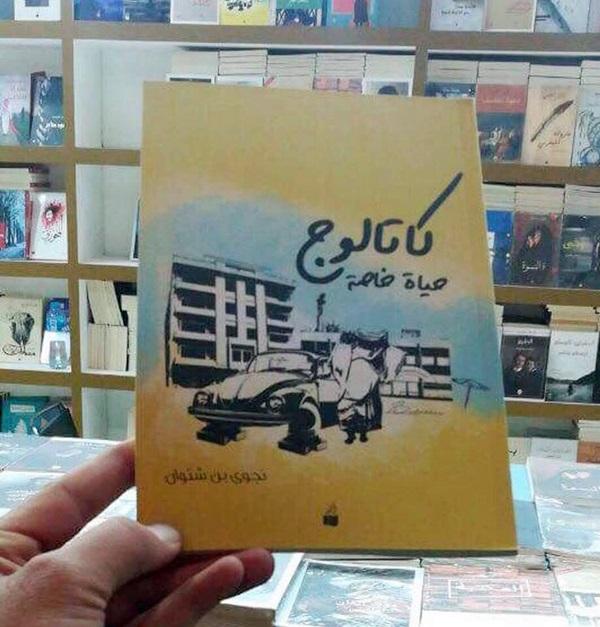 كتاب كتالوج حياة خاصة في معرض الرياض.