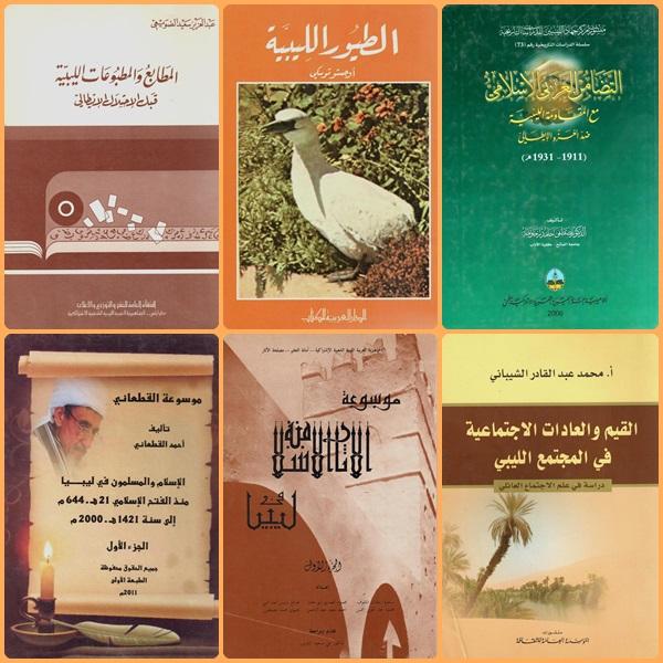 بعض من كتب برنامج المكتبة الليبية. الصور: عن صفحة د.عبدالله مليطان.
